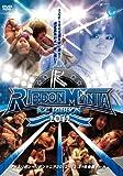 RIBBON MANIA2012-2012.12.31後楽園ホール- [DVD]