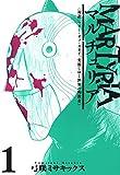 マルチュリア 1 (コミックブレイド)