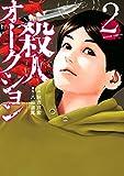 殺人オークション : 2 (アクションコミックス)