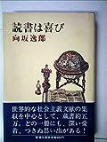 読書は喜び (1977年)