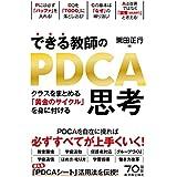 できる教師のPDCA思考