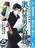 サラリーマン祓魔師 奥村雪男の哀愁【期間限定無料】 1 (ジャンプコミックスDIGITAL)