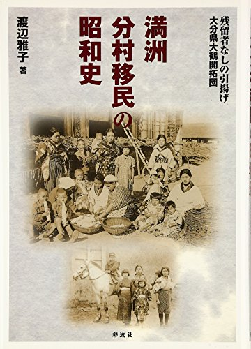 満洲分村移民の昭和史: 残留者なしの引き揚げ 大分県大鶴開拓団