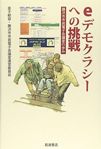 eデモクラシーへの挑戦―藤沢市市民電子会議室の歩み