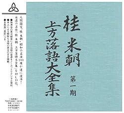 桂米朝 上方落語大全集 第一期