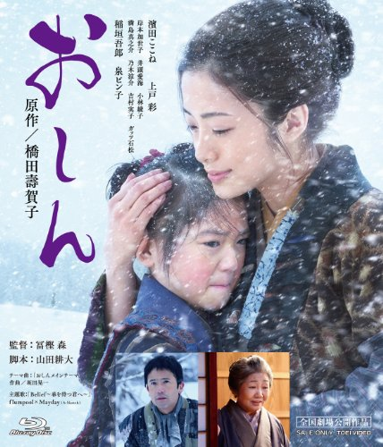 おしん 通常版 [Blu-ray]