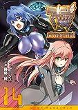 マブラヴ オルタネイティヴ(14)<マブラヴ オルタネイティヴ> (電撃コミックス)