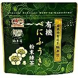 オーガニック お茶 粉末茶 有機 JAS 認定 駒井園 鹿児島産 べにふうき 粉末緑茶 60g 国産 有機茶 メチル化カ…