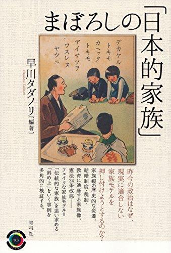 まぼろしの「日本的家族」 (青弓社ライブラリー)