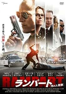 ランパート 汚れた刑事 [DVD]