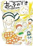 おへそのさき (Shichida books こころを育てる七田式えほんシリーズ)