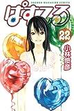 ぱすてる(22) (講談社コミックス)