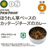 にしきや 08 パラックパニール 10個セット(100g×10個)