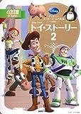 ディズニースーパーゴールド絵本 トイ・ストーリー2 (ディズニーゴールド絵本)