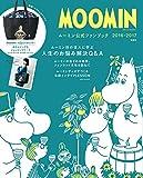 宝島社 その他 MOOMIN ムーミン公式ファンブック 2016-2017 (バラエティ)の画像