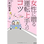 女性に贈る 運転上手へのコツ