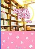 放課後図書室 (ケータイ小説文庫―野いちご)