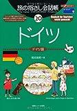 旅の指さし会話帳 (20) ドイツ 第2版 (ここ以外のどこかへ)