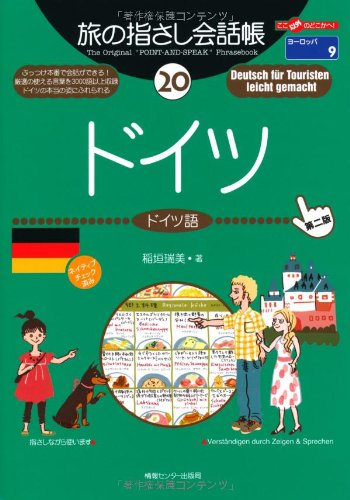 旅の指さし会話帳 (20) ドイツ 第2版 (ここ以外のどこかへ)の詳細を見る
