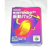 振動パック N64