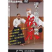 DVD>達人・塩田剛三の奥義伝承 (<DVD>)