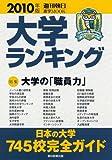 大学ランキング2010 (週刊朝日進学MOOK)