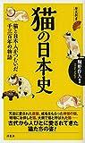 猫の日本史 (歴史新書)