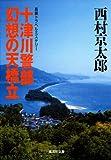 十津川警部 幻想の天橋立 (集英社文庫)
