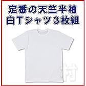 天竺クルーネック半袖TシャツM 3枚組 紳士・白 綿100%