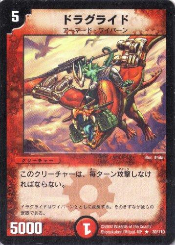 デュエルマスターズ 《ドラグライド》 DM01-030-R  【クリーチャー】