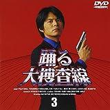 踊る大捜査線(3) [DVD]