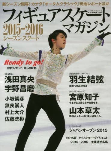 フィギュアスケート・マガジン2015ー2016シーズンスタート―羽・・・