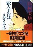 殺人予告はリダイヤル (文春文庫)