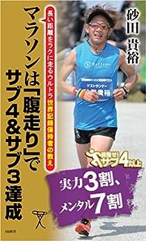 [砂田 貴裕]のマラソンは「腹走り」でサブ4&サブ3達成 長い距離をラクに走るウルトラ世界記録保持者の教え (SB新書)
