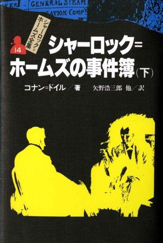 シャーロック=ホームズの事件簿 下 シャーロック=ホームズ全集 (14)の詳細を見る