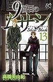 9番目のムサシ サイレント ブラック 13 (ボニータ・コミックス)