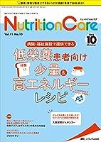 ニュートリションケア 2018年10月号(第11巻10号)特集:病院・福祉施設で提供できる 低栄養患者向け少量&高エネルギーレシピ レシピがWebでダウンロードできる!