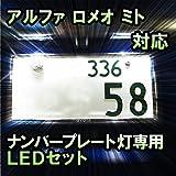 LEDナンバープレート用ランプ アルファ ロメオ ミト対応 2点セット