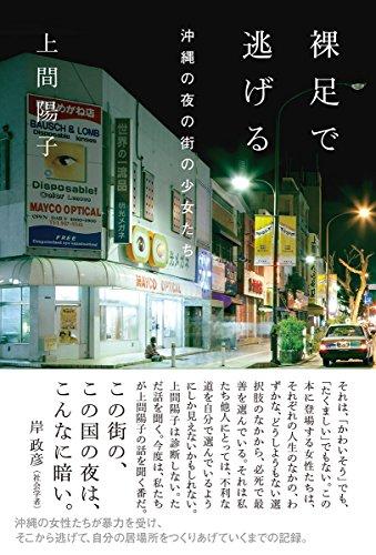 裸足で逃げる 沖縄の夜の街の少女たち (at叢書)の詳細を見る