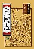 完訳 三国志〈8〉 (岩波文庫)