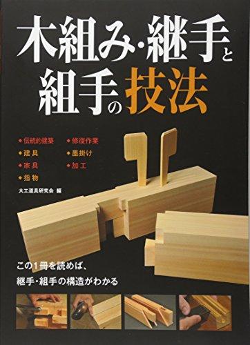 木組み・継手と組手の技法の詳細を見る
