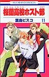桜蘭高校ホスト部 第11巻 (花とゆめCOMICS)