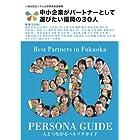 中小企業がパートナーとして選びたい福岡の30人 (ペルソナガイド(NextPublishing))