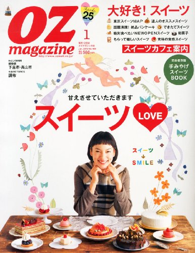 OZ magazine (オズ・マガジン) 2013年 01月号 [雑誌]の詳細を見る