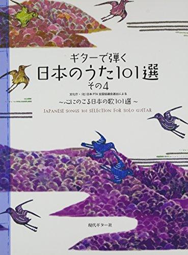 GG450 ギターで弾く 日本のうた101選 その4 ~心にのこる日本の歌101選~ CD付 文化庁・(社)日本PTA全国協議会選出による (心にのこる日本の歌101選 その)