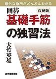 復刻版 囲碁 基礎手筋の独習法: 意外な急所がどんどんわかる