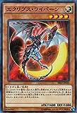 遊戯王OCG エクリプス・ワイバーン ノーマルパラレル SR02-JP016-P 巨神竜復活(SR02)