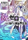 Re:ゼロから始める異世界生活18 (MF文庫J)