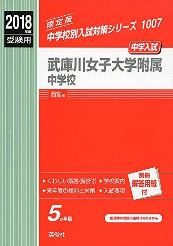 武庫川女子大学附属中学校   2018年度受験用赤本 1007 (中学校別入試対策シリーズ)