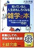 知っていると、人生おもしろくなる雑学の本―生活・スポーツ・人間・自然界の不思議がわかる152! (王様文庫)